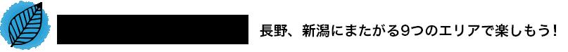 AREA MAP 長野、新潟にまたがる9つの山里を楽しもう!